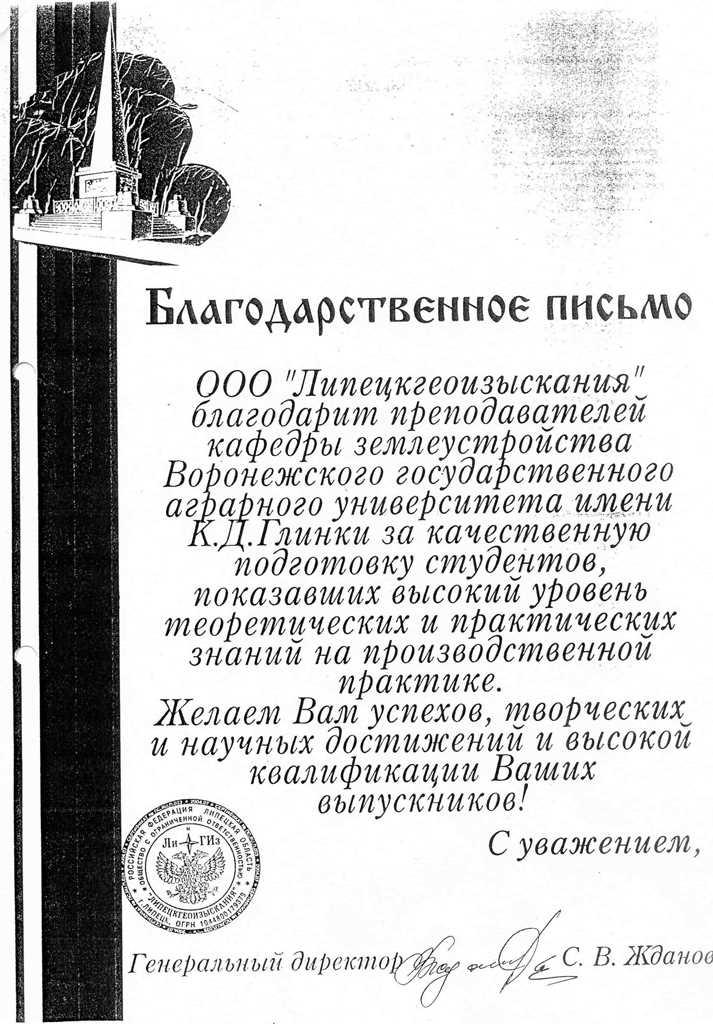 2012-blagodarstvennoe-lipeckgeoizyskaniya