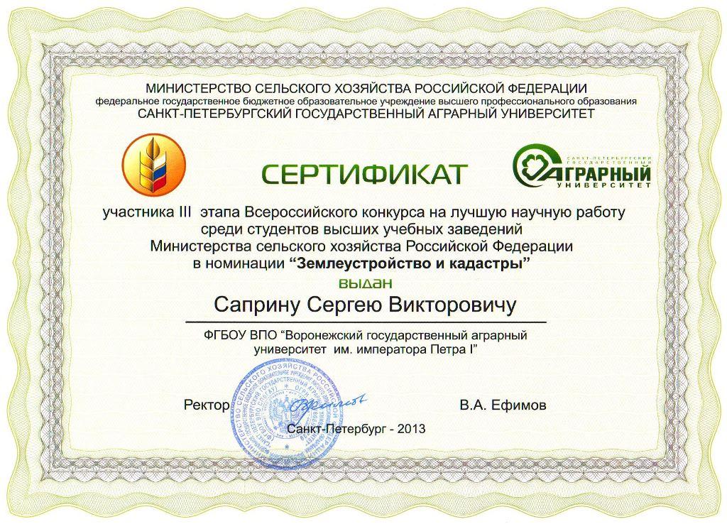 2013_saprin_msh