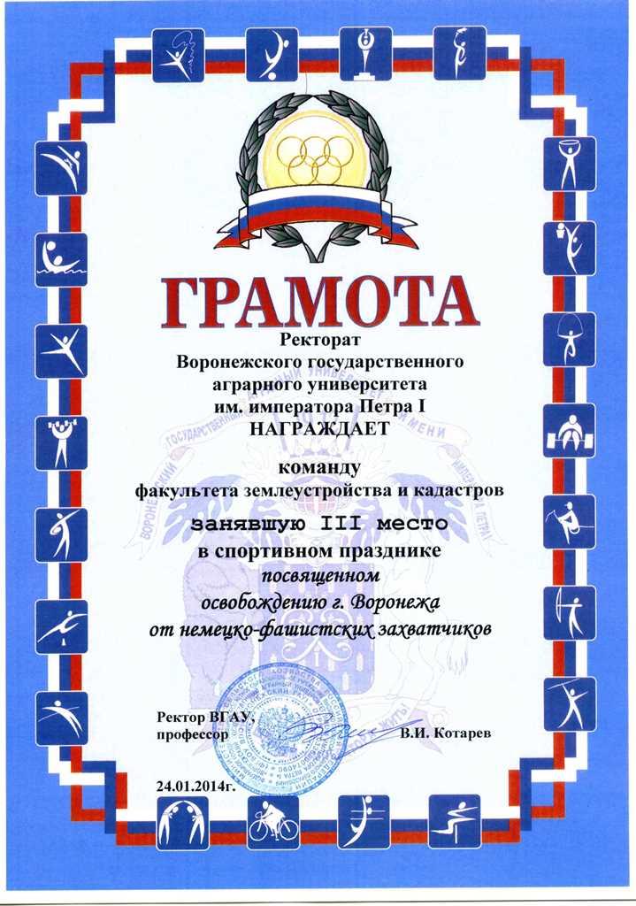 2014-01-24__zemfak_sport_3_mesto