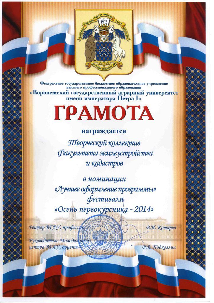 2014-12-09 (1) осень первокурсника