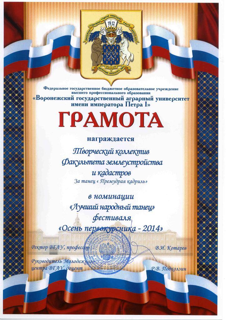 2014-12-09 (2) осень первокурсника