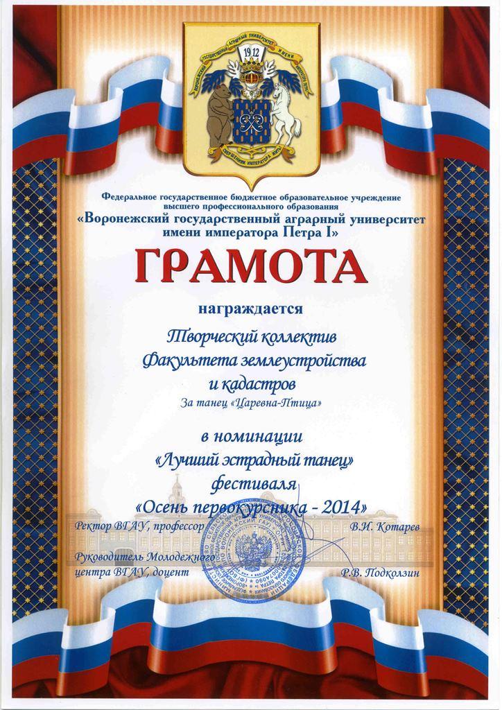 2014-12-09 (3) осень первокурсника