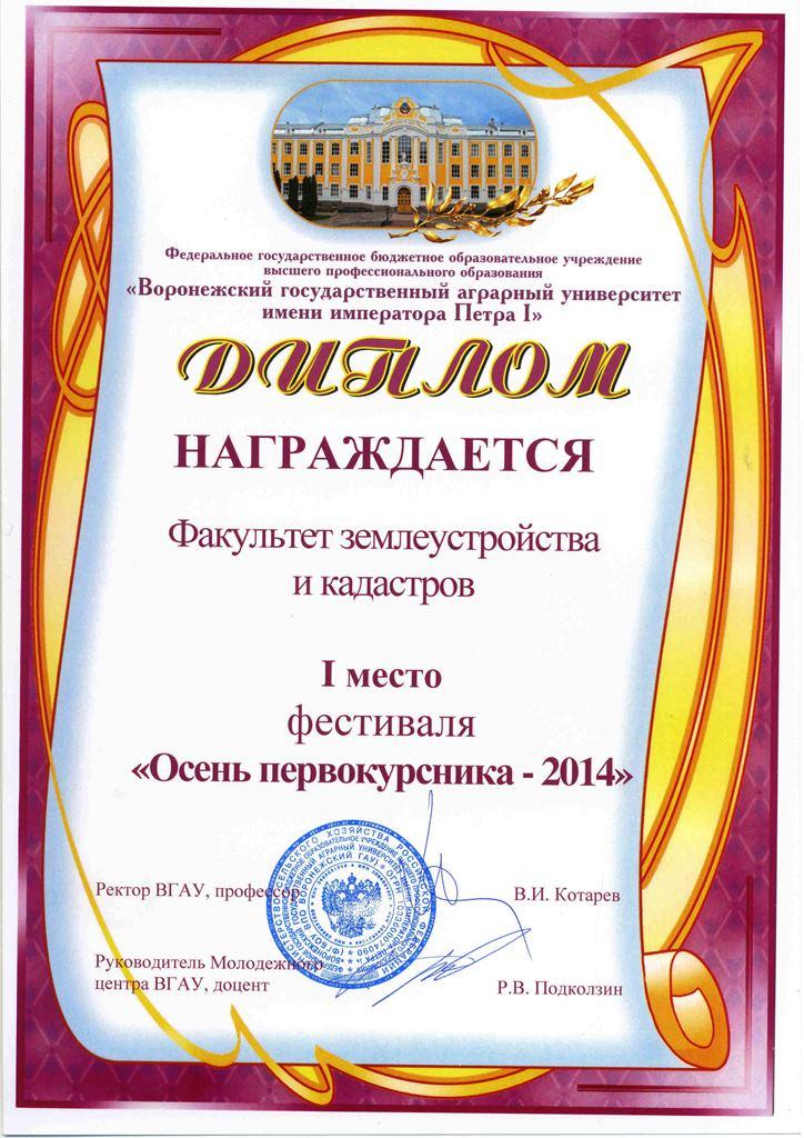 2014-12-09 (5) осень первокурсника