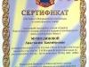 2013-03-29_nauka_muhitdinova