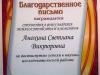 2013-06-27_nauka_anohina