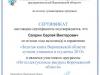 2013_saprin_zolotaya_kniga