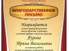 2014-04-08_gramota_kurator_yaurova