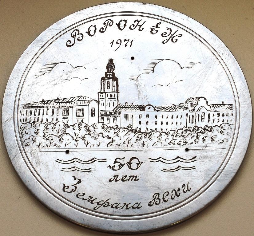 1971_50_let_zemfaku_medalj_1