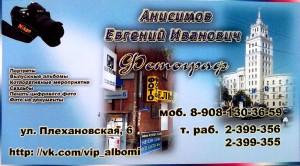 2013-10-17_визитка фотографов